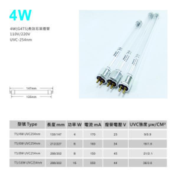 (缺貨)UVC-254-4W紫外線石英長效殺菌燈管-G4T5 另有4W/8W/16W