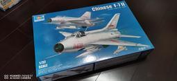 1/32 小號手 中國人民解放軍 空軍  F-7II  殲7-II  附蝕刻片,金屬起落架,膠胎,儀表板