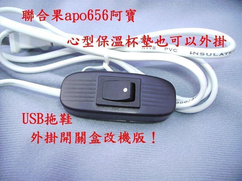 聯合果apo656阿寶 代客外掛本賣場USB拖鞋開關盒改機版 ! USB保暖拖鞋都可以加掛開關盒有保固維修暖腳寶