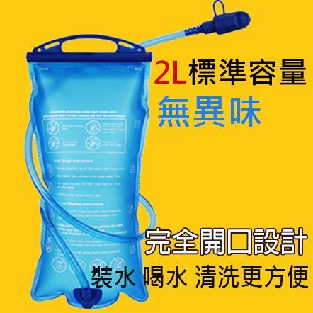 『金8嚴選商品』--騎乘水袋 路跑水袋 馬拉松水袋 大口EVA水袋 運動水袋 背包水袋 容量:2L