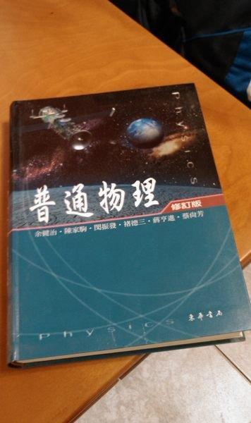 普通物理 東華書局 ISBN 957-483-314-3
