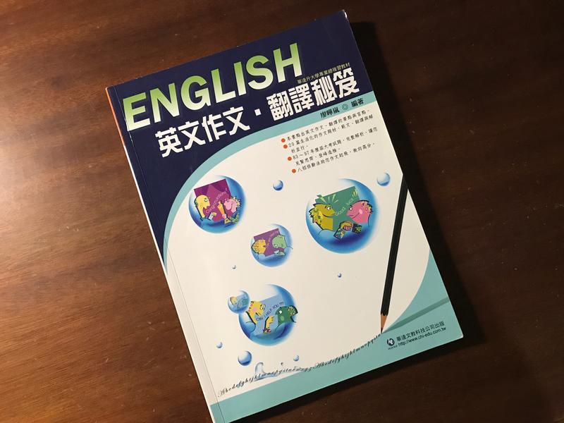 英文作文 翻意秘笈