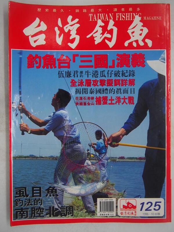 【月界二手書店2】台灣釣魚雜誌-第125期(絕版)_隨沉魚訊和浮標的形態學、泰國鱧的生態特徵等_自有書〖嗜好〗CND