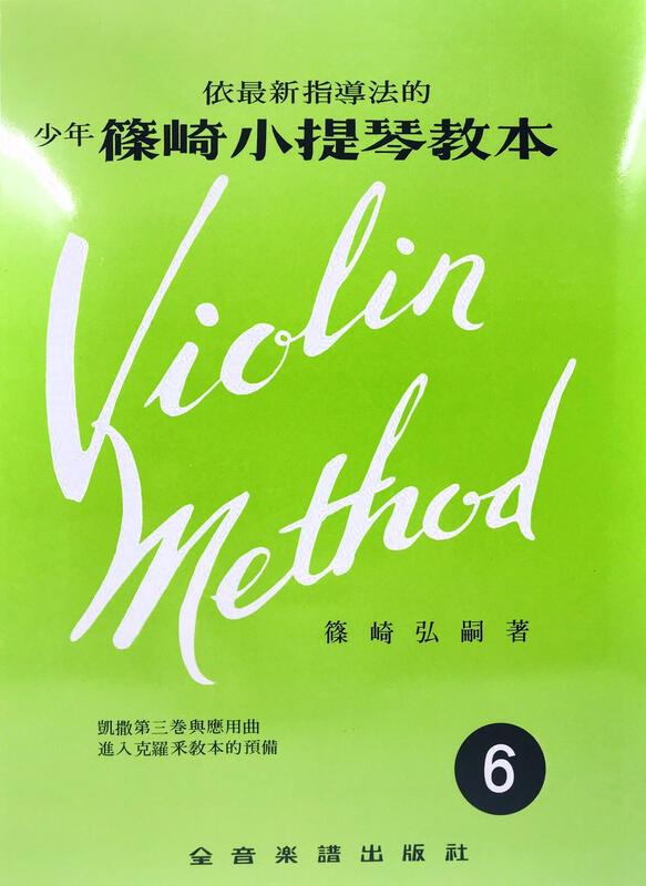【老羊樂器店】開發票 篠崎小提琴教本6 (附伴奏譜) 小提琴譜 小提琴教本 V5 大陸書店 全音出版社