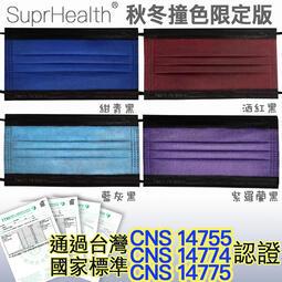 三層防護CNS國家標準認證 加厚熔噴布防護口罩-秋冬撞色限定版 限量發售【91088-K1】