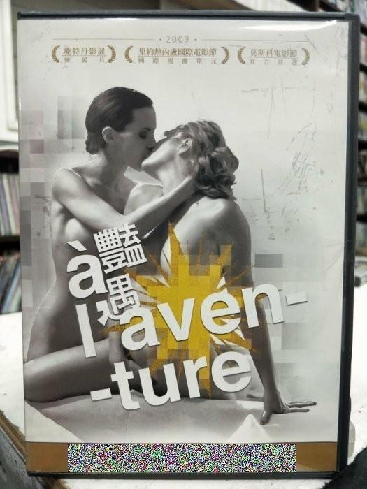 挖寶二手片-H74-009-正版DVD-電影【豔遇】-卡蘿爾布拉納 阿諾畢納德