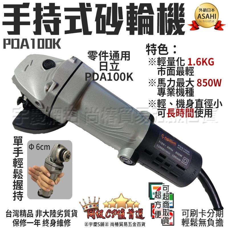 ㊣宇慶S鋪㊣刷卡分期 2台送砂輪片x100 專業級850W PDA100K二代 日本ASAHI 手持砂輪機 研磨機