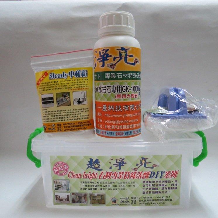Clean bright水抿石清潔專用GK-1000 DIY組