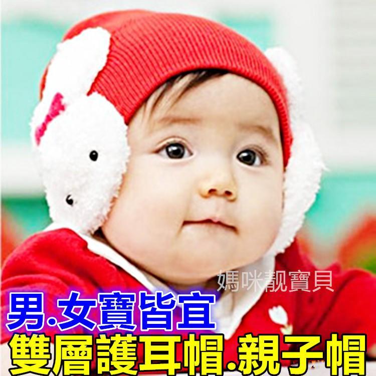 媽咪靓寶貝新開幕特價 兔子 兒童套頭帽 兒童帽子 毛帽 帽子 針織帽 童帽 潮帽 胎帽 毛線帽 護耳帽 嬰兒帽子 親子帽