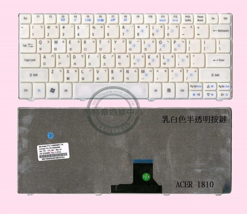 英特奈 宏碁 ACER Aspire one 1825PT 1825PTZ 1551 繁體 中文 鍵盤 1810