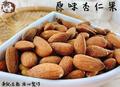 原味烘焙杏仁果600公克/包 一斤包裝 無糖油鹽等添加 健康...
