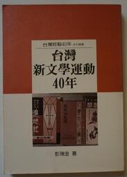 《台灣經驗40年叢書 台灣新文學運動40年》彭瑞金 自立晚報 民80