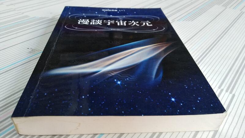 閱昇書鋪【 博納與蒂娜(一)漫談宇宙次元 】光的課程資訊中心/後-1-3