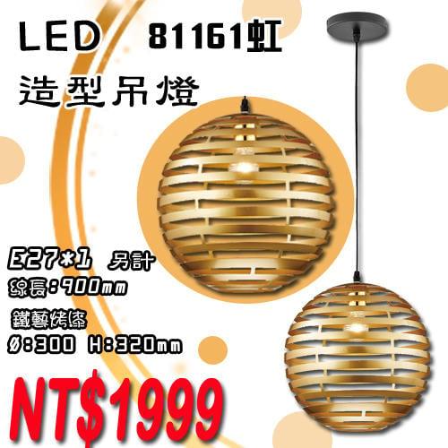 虹【燈具達人】(O81161)造型吊燈 E27*1 鐵藝烤漆 經典熱銷款 氣氛營造 適用住家 辦公室