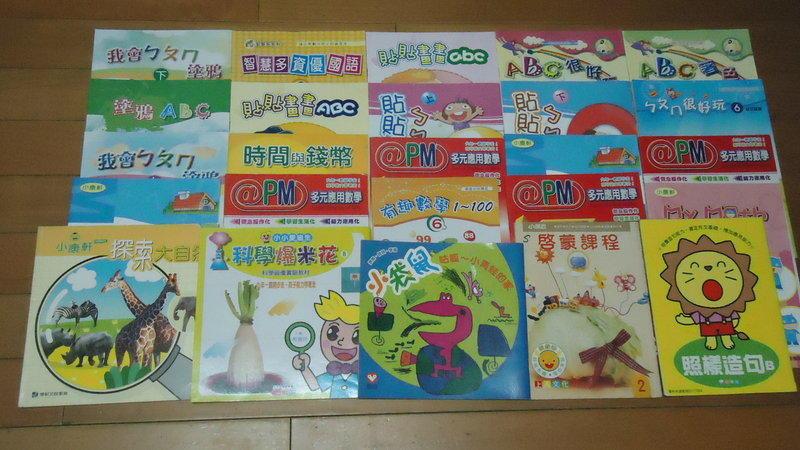 學齡期兒童幼兒書..練習本.繪本...