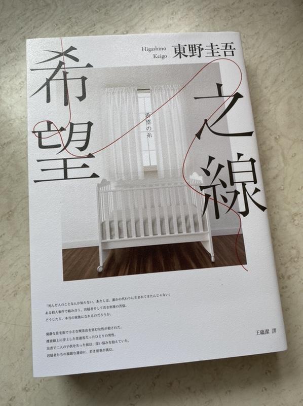 《希望之線》ISBN:9865706733│東野圭吾(HIGASHINO KEIGO)│只看一次