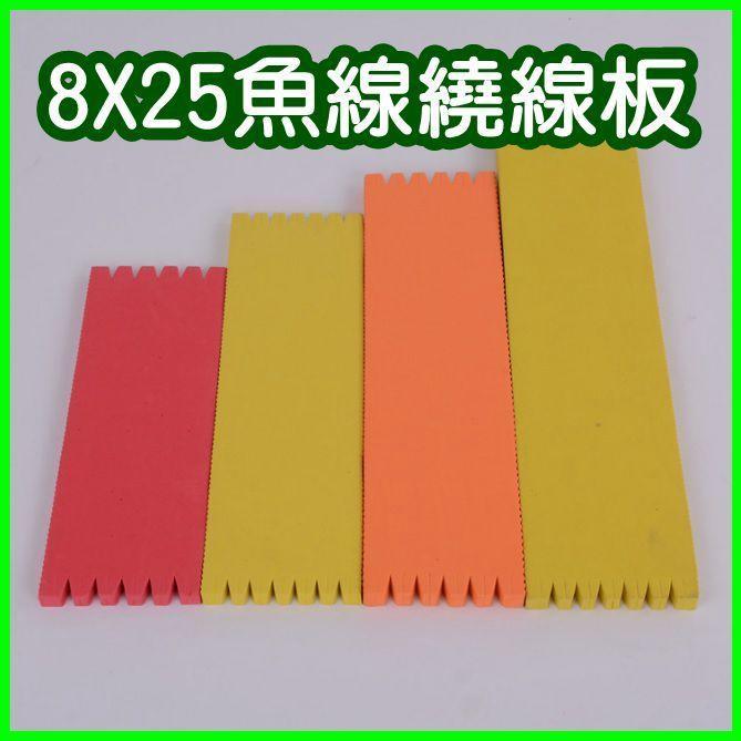 8X25魚線繞線板 釣魚板/收納/泡沫板/纏線板/子線/仕掛板/漁具/配件/釣魚用品/海釣/河釣 現貨 J44