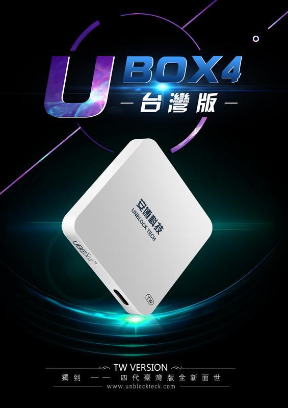 【子震科技】UPRO i900 台灣公司貨 安博 U PRO 第四台 成人頻道 電視盒