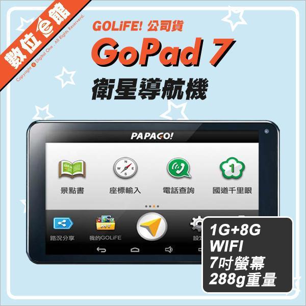【附32G+3孔擴充座+遮光罩】分期免運費公司貨】GOLIFE PAPAGO GoPad 7 聲控導航平板 聲控導航機