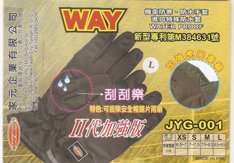 3度C / 5度C WAY JYG-001 JYG-002 高級防寒、防水手套**附安全帽鏡片雨刷.防滑顆粒設計