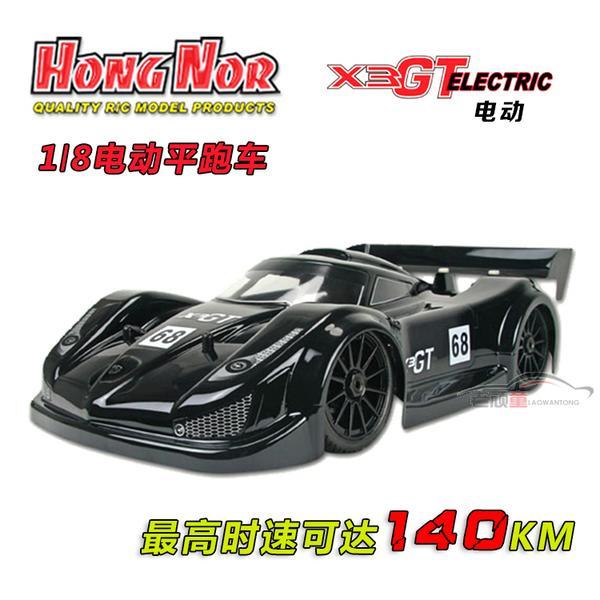 【勤利RC】 HONGNOR 鴻諾X3GT 1/8電動平跑車 超暴力四驅競速平路車KIT空車架