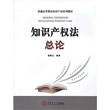 [尋書網] 9787562338697 知識產權法總論 /楊雄文 編著(簡體書sim1a)