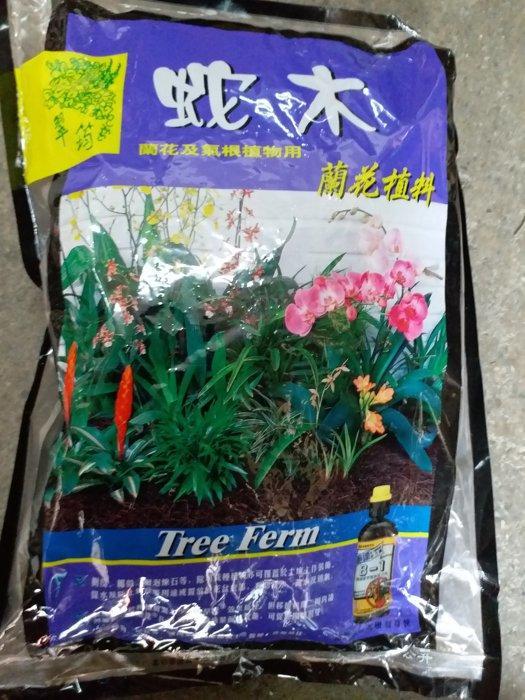 蘭花植料 蛇木 3公升裝_粗俗俗五金大賣場
