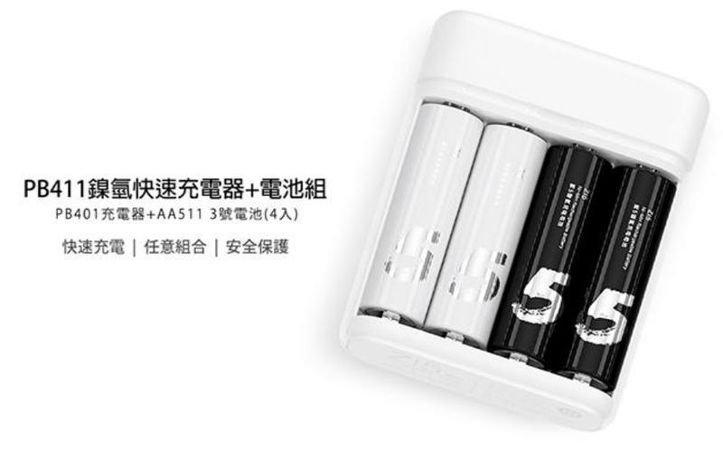 呈現攝影-ZMI 紫米 3號鎳氫充電器組 低自放電 充電器+3號電池 快速充電 1500次  ●