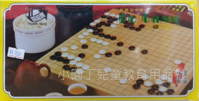 小園丁 桌遊 圍棋