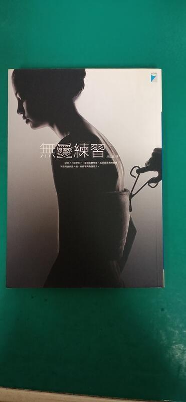 《無愛練習》ISBN:9866745522│寶瓶文化│洪茲盈 無劃記159B