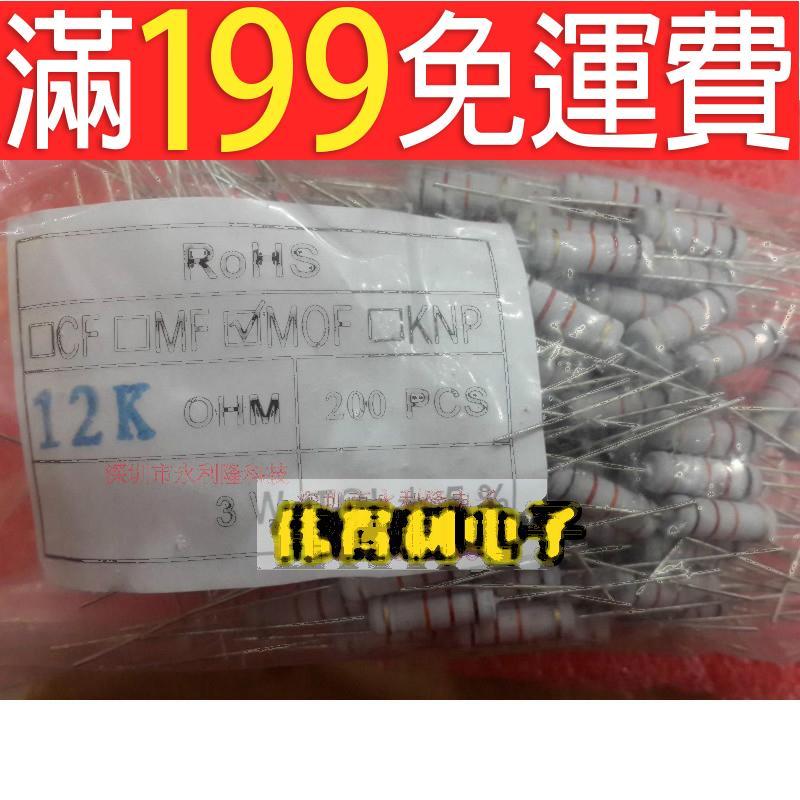 滿199免運3W12K歐姆/R/E 色環電阻 碳膜電阻 5% 3瓦 12K歐 棕紅橙金 200個 231-02238