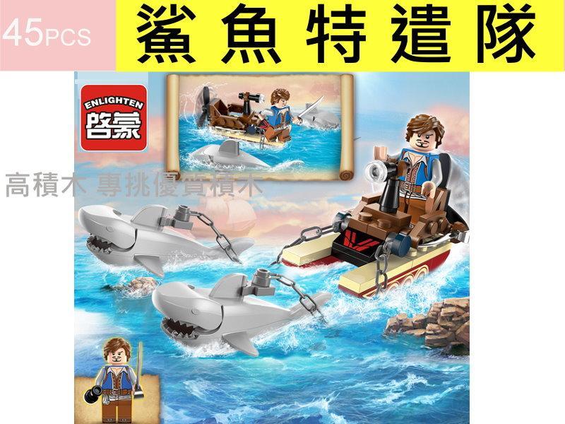 高積木 鯊魚特遣隊 啟蒙1302 -加勒比海盜 神鬼奇航 海賊 益智 非樂高