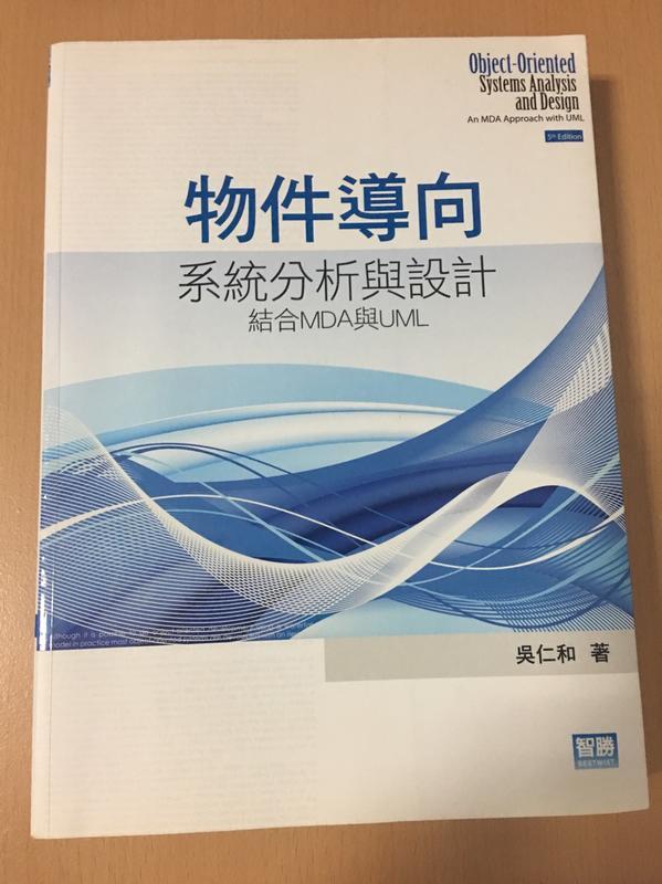物件導向系統分析與設計 吳仁和 智勝