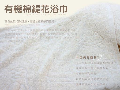 ((偉榮毛巾))MIT~有機棉無染色浴巾=無毒、無化學劑--適合新生兒寶寶!