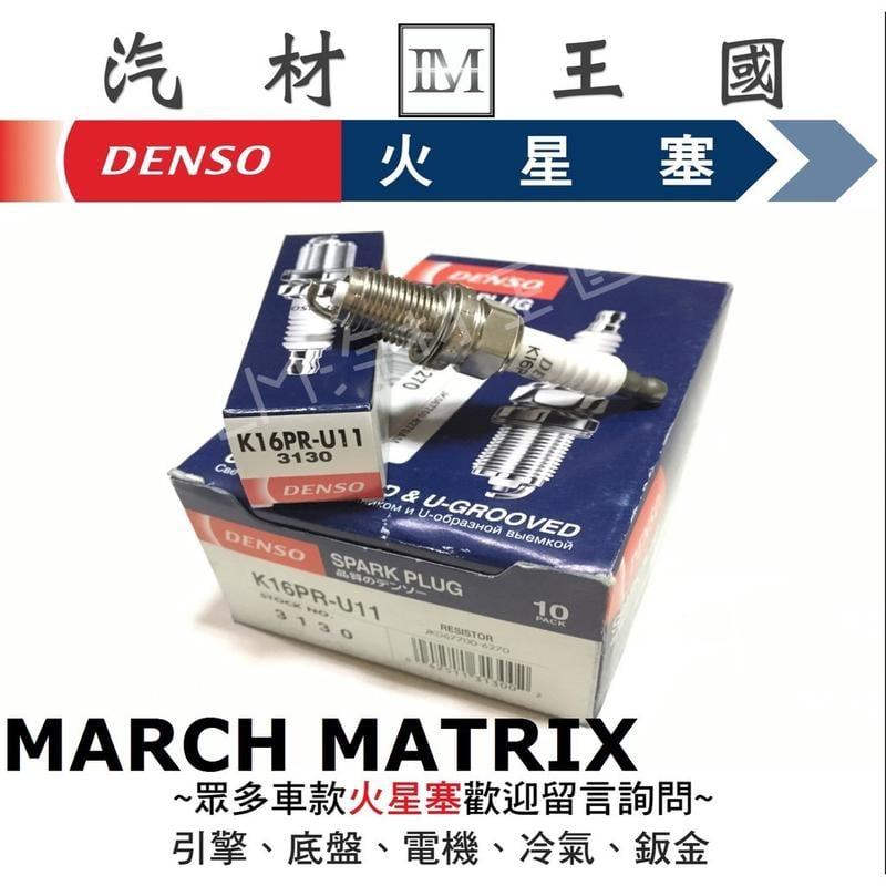 【LM汽材王國】 DENSO 火星塞 全新 K16PR-U11 MARCH MATRIX  K16PRU11 3130