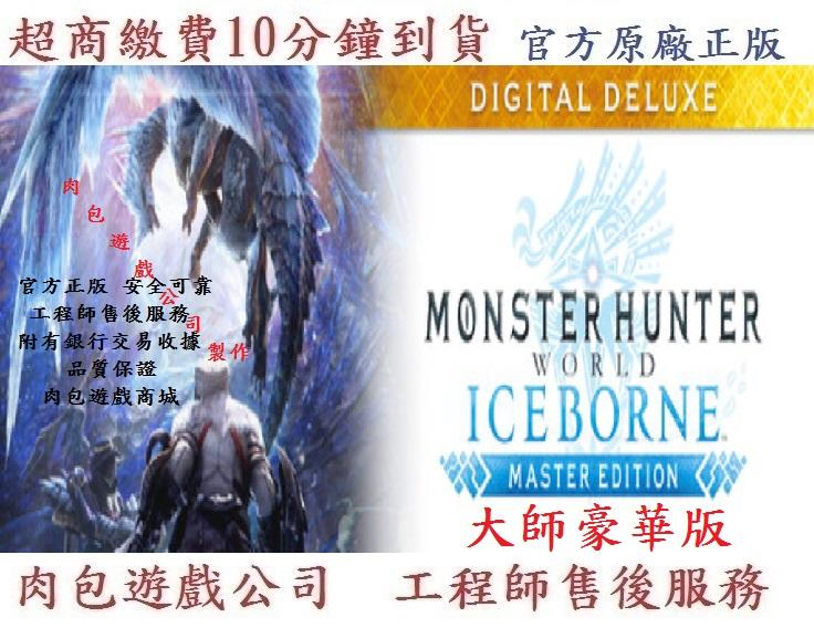 PC 繁體 肉包 魔物獵人世界主程式+冰原DLC 大師豪華版 STEAM Monster Hunter World