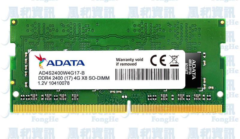 威剛 ADATA DDR4 2400 16G SO-DIMM 筆記型電腦記憶體【風和資訊】