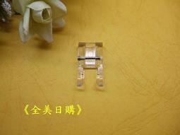 CM01005拼布材料車樂美 兄弟牌 勝家 縫紉機壓布腳 壓腳塑膠款前開式密針縫壓腳