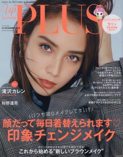 詩軒音像現貨 進口日文 時尚雜志 up PLUS アッププラス 12 DECEMBER 2019-dp010