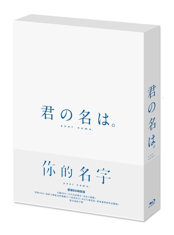 合友唱片 面交 自取 新海誠 你的名字 藍光 Your Name (2DISC) BD 加贈電影手冊(新版特典)