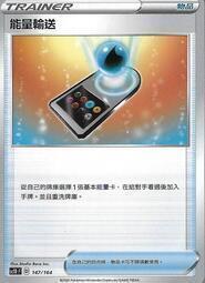 [ALG卡牌專門] 寶可夢 PTCG 中文版 能量輸送 SC1DF 147/164