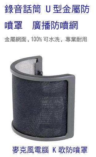 U型防噴網 U型金屬防噴罩圓剛 AM310黑鳩 可以用 麥克風 手機直播 送166音效軟體