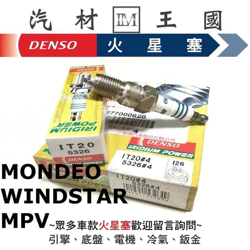 【LM汽材王國】 DENSO 火星塞 IT20 銥合金 MONDEO WINDSTAR MPV IT20 5326