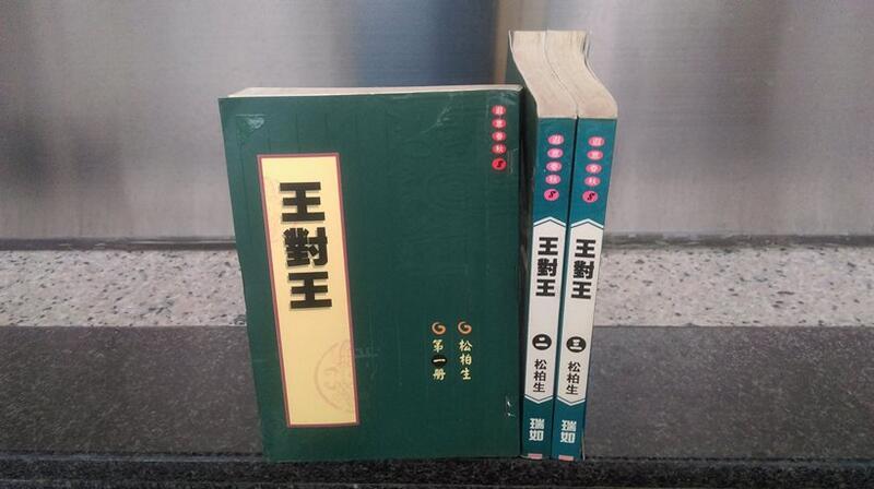 二手武俠小說-- 王對王 1~3集完 / 遐意春秋8 / 松柏生 / 瑞如出版