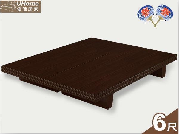床架 【UHO】LF- 日式6尺雙人加大木屐床底(三分木心夾板) 特價:3400元 中彰免運費
