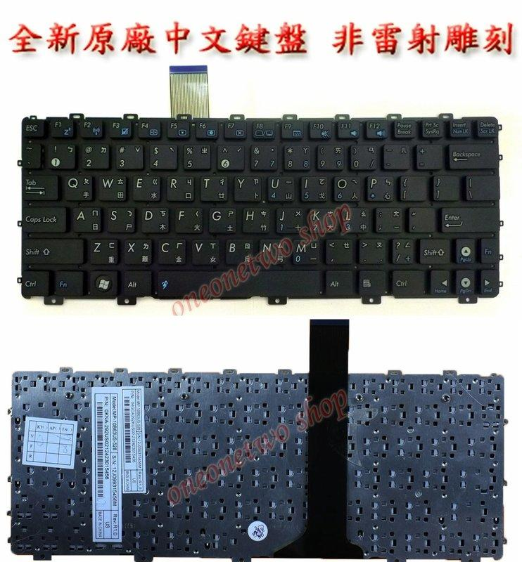 全新 華碩 ASUS EeePC Eee PC EPC 1015PEG 1015PEM 1015PN 1015PW 1015PX 1016P 1016PT 1018P 1025C AS02 繁體 中文 鍵盤
