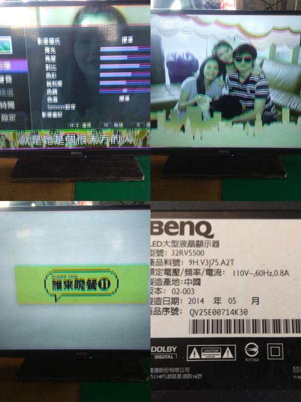 BENQ 32RV5500 腳架 (拆機品)