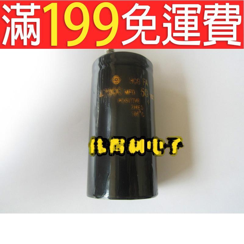 滿199免運大電容50VDC47000MFD  50VDC體積:50X105 65X105 231-03437