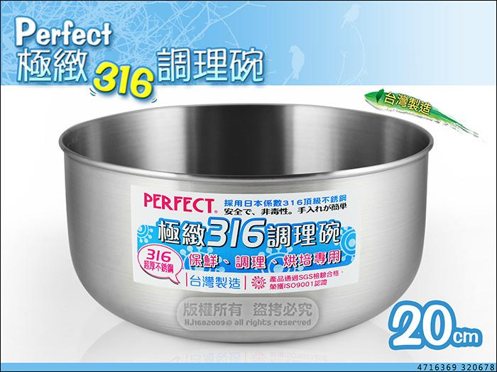 PERFECT 極緻316調理碗 20cm 0678 保鮮、調理、烘培專用 通過SGS檢驗 榮獲ISO9001認證