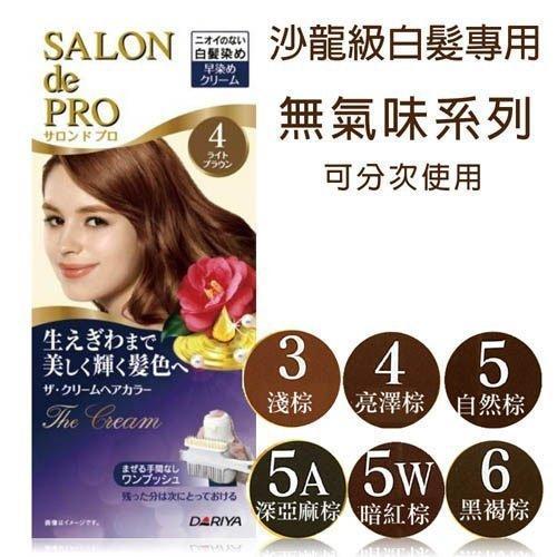微笑馬卡龍好貨專賣 日本製 塔利雅 Dariya沙龍級白髮染髮霜